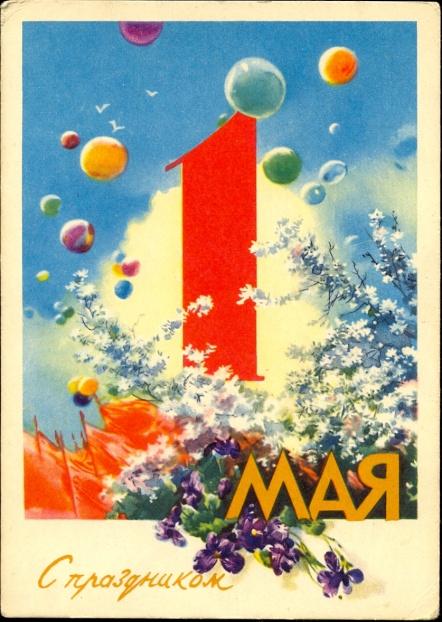 http://soviet-cards.narod.ru/photo387.jpg