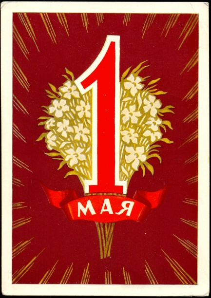 http://soviet-cards.narod.ru/photo389.jpg